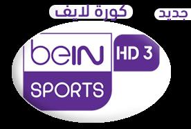 مشاهده بث مباشر قناة بي ان سبورت 3 من كورة لايف اون لاين - الدوري الأسباني