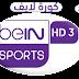 اون لاين مشاهدة قناة بي ان سبورت 3 بث مباشر كورة - الدوري الأسباني | bein sports hd 3 Live اليوم بدون تقطيع