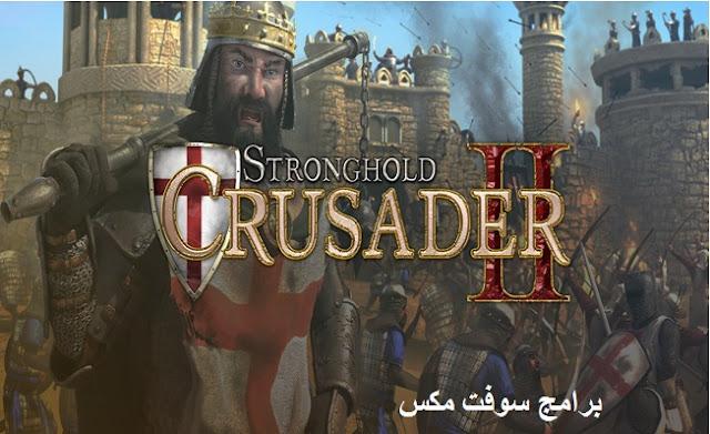 تحميل لعبة صلاح الدين سترونج هولد مجانا برابط مباشر ميديا فاير Download Salah Eldin Stronghold Game