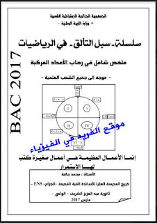 تحميل مخلص الأعداد المركبة في الرياضيات pdf ، الثانوية العامة الجزائر
