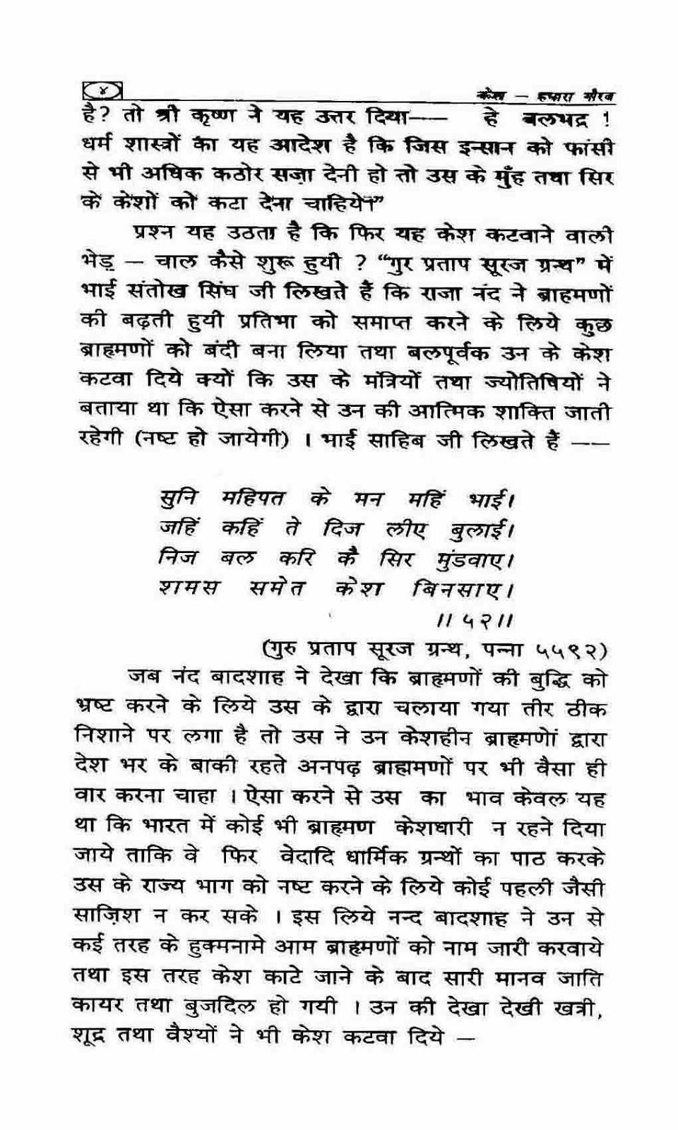Atazmu Blog Archive Wedding Abhinandan Patra In Hindi