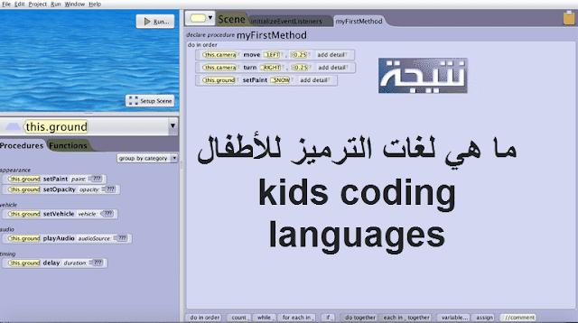ما هي لغات الترميز للأطفال kids coding languages
