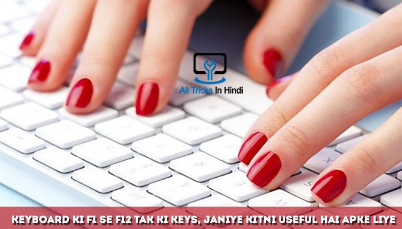 Keyboard ki F1 Se F12 tak ki Keys, janiye kitni useful hai apke liye