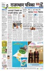 Epaper Rajasthan Patrika February 2, 2016   Epaper Rajasthan Patrika