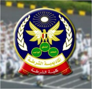 تنسيق القبول بكلية الشرطه 2017 والتقديم من من 23 يوليو / وحتى 10 أغسطس
