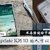 iPhone 防止自动下载升级iOS10的方法!不再强制你Update了~