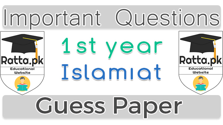 1st Year (11th class) Islamiat Guess Paper 2017
