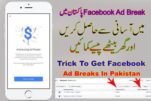 How to get Facebook Ad Breaks In Pakistan & Earn Money  Free apk site