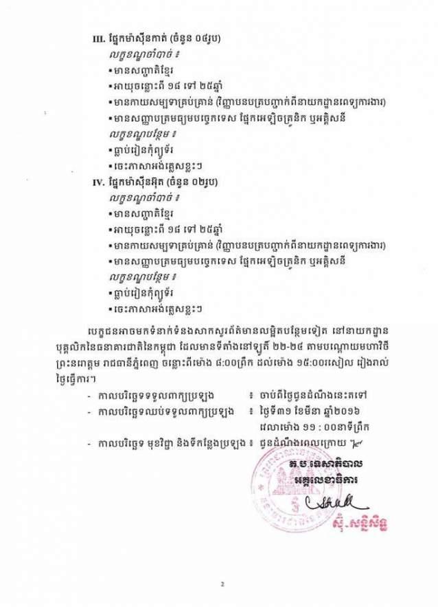 http://www.cambodiajobs.biz/2016/03/31-staffs-nbc.html