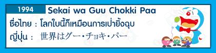 http://baiduchan-thaisub.blogspot.com/2016/05/sekai-wa-guu-chokki-paa.html