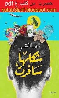 تحميل كتاب شكلها سافرت pdf سها الفقي