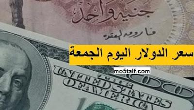 سعر الدولار اليوم بنك