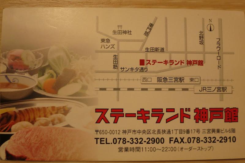 79a8e6d4ac63 Where is FatBoy    Kobe - Steak Land Kobe Beef