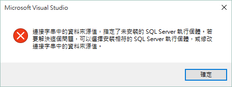 Visual Studio LocalDb 連線錯誤