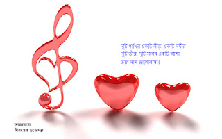 latest-happy-valentines-day-2017-wallpapers-images-messages-in-bengali-bangla-for facebook-whatsapp