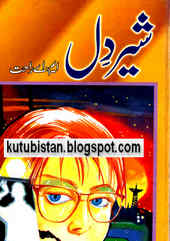 Sher Dil Urdu Novel