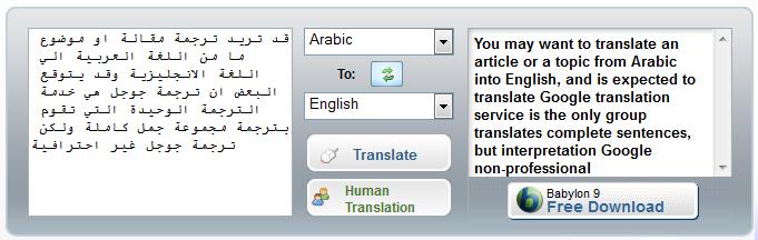 ترجمة جمل كاملة من العربية الي الانجليزية او العكس عالم الكمبيوتر