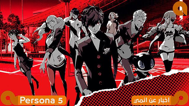 ستحصل اللعبة Persona 5 على انمي في سنة 2018 حصرياً
