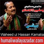 https://www.humaliwalayazadar.com/2015/09/waheed-ul-hasan-kamalia-nohay-1999-to.html
