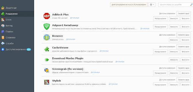 Мозилла Файрфокс настройка плагинов
