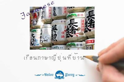 เรียนภาษาญี่ปุ่นตัวต่อตัวที่บ้าน