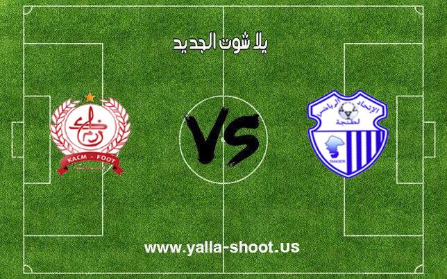 اهداف مباراة إتحاد طنجة والكوكب المراكشي اليوم 19-12-2018 الدوري المغربي