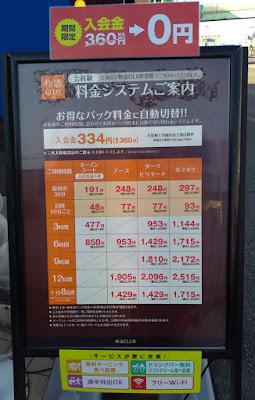 快活CLUB 徳島蔵本店 料金システム案内
