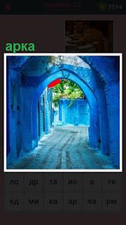 проходит дорога и над ней арка синего цвета