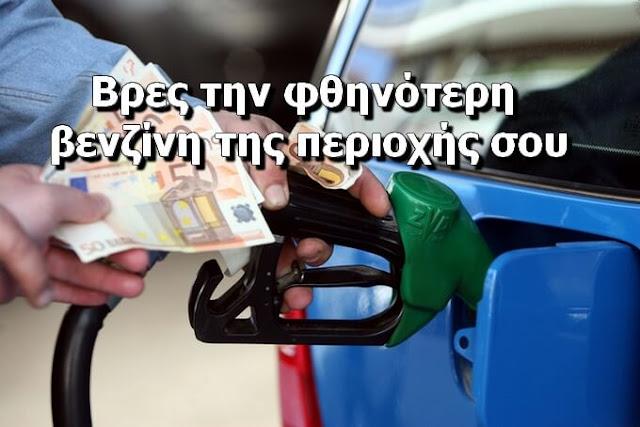 Βρες την φθηνότερη βενζίνη της περιοχής σου
