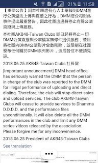 DMM warned AKB48 Taiwan Club for illegal streaming