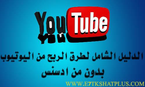 الدليل الشامل فى افضل طرق الربح من قناة اليوتيوب بدون ادسنس 2019
