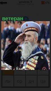 Ветеран в морской форме с медалями приложил руку к бескозырке