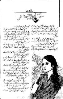 Saleeqamand by Saira Raza