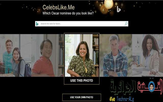 اعرف من يشبهك من المشاهير مع هذا الموقع من مايكروسوفت - مواقع