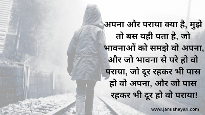sad love images with quotes in hindi