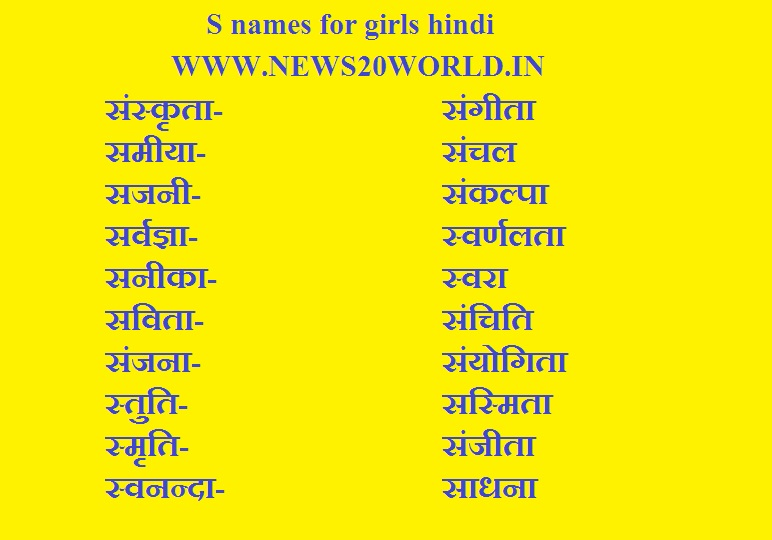 S Names For Girls Hindi