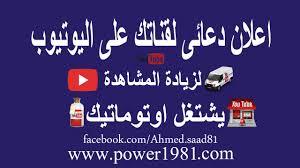 كيفية وضع اعلان دعائي لقناتك علي اليوتيوب مجانا من قناة العبقري نت