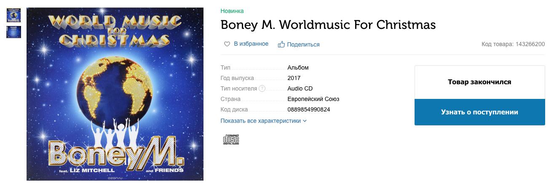 15/12/2017 New Boney M's CD - bestseller at ozon.ru BM2017-OZONru