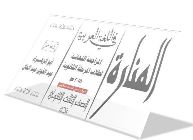 مراجعة ليلة امتحان اللغة العربية والاسئلة المتوقعة بالاجابات ثانوية عامة 2020