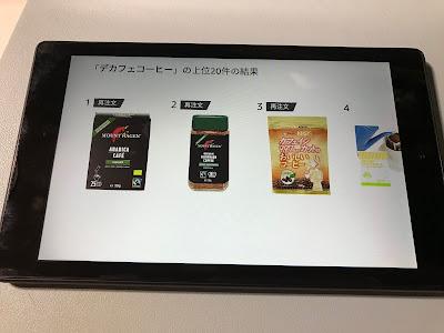 FireHD8タブレットAlexa画面買い物写真5