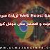 إضافة Web Boost لزيادة سرعة الإنترنت و التصفح على غوغل كروم