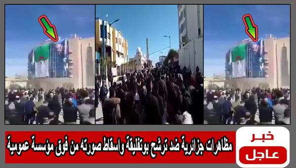 مظاهرات في الجزائر ضد الرئيس بوتفليقة واسقاط صورته من فوق مبنى عمومي