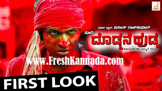 Doddmane Huduga Kannada First Look Teaser Download