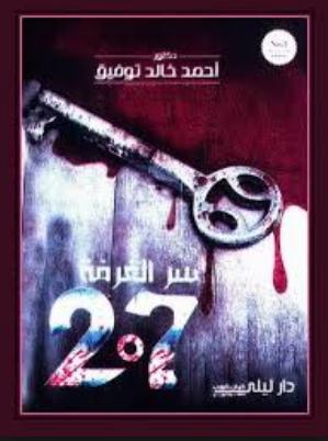 كتاب سر الغرفة 207 - أحمد خالد توفيق