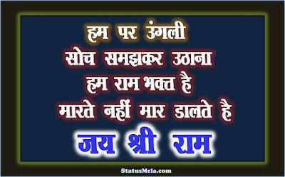 latest-kattar-hindu-status