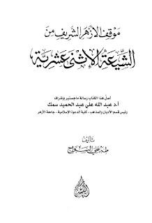 تحميل كتاب موقف الأزهر الشريف من الشيعة الإثنى عشرية - طه علي السواح pdf
