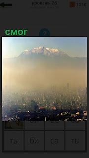 густой смог покрыл город сверху, плохая видимость