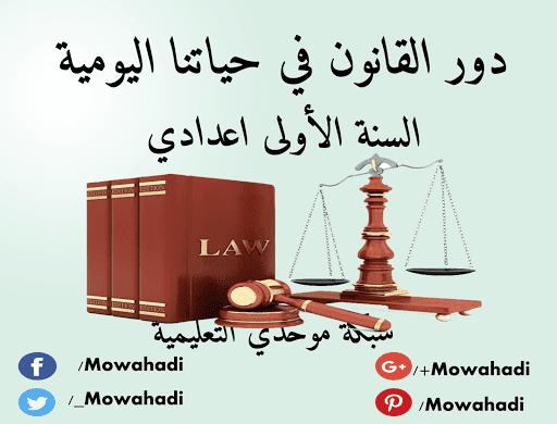 درس دور القانون في حياتنا للسنة الأولى اعدادي