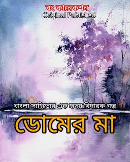 Bangla Golpo - ডোমের মা - Bengali Story
