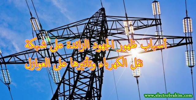 أسباب ظهور الجهود الزائدة على شبكة نقل الكهرباء وتأتيرها على العوازل.